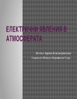 ЕЛЕКТРИЧНИ ЯВЛЕНИЯ В АТМОСФЕРАТА