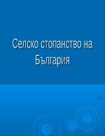 Селско стопанство на България