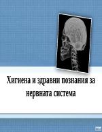 Хигиена и здравни познания за нервната система