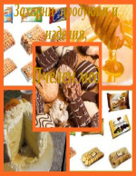 Захарни продукти и изделия пчелен мед
