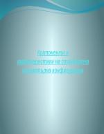 Компоненти и характеристики на стандартна компютърна конфигурация