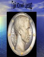 Гай Юлий Цезар