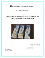 Проектиране на склад за съхранение на електрически разклонители
