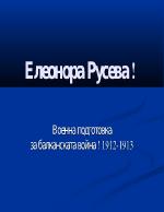 Военна подготовка за Балканската война 1912 - 1913 г