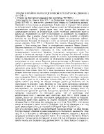 Упадък и край на Ранносредновековната българска държава 927-1018 г