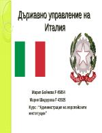 Държавно управление в Италия