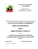 Бюджетно управление на областна администрация Силистра за периода 2008 -2013 г