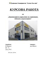 Организация и управление на сервизната дейност в транспорта