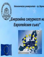 Енергийна сигурност на ЕС
