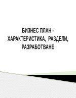 Бизнес план- Управление