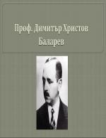 Проф Димитър Баларев
