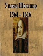Уилям Шекспир 1564 - 1616