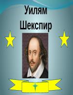 Улиям Шекспир