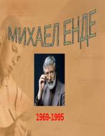 Михаел Енде