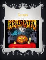 Хелоуин - празник