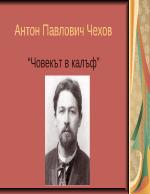 АПЧехов - Човекът в калъф