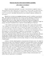 Човекът на кръстопътя на историята в романа Железният светилник