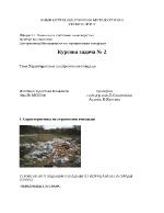 Характеристика на строителни отпадъци