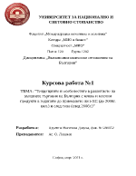 Тенденциите и особеностите в развитието на външната търговия на България с мляко и млечни продукти в годините до приемането ни в ес до 2006г вкл и след това след 2006г