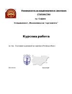 Състояние и развитие на туризма в Русенска област