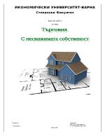 Търговия с недвижима собственост