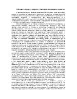 ЙЙовков - Трудът доброто и любовта - прераждане в красота