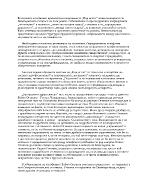 Под игото - из живота на българите между романтичното и еснафското
