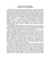Човекът и неговите ценности в творчеството на Никола Вапцаров