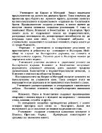 Значение на делото учениците на Кирил и Методий