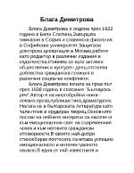 Блага Димитрова биография