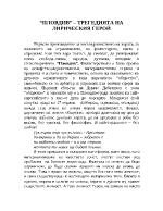 Пловдив- Трагедията на лирическия герой