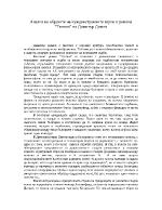 Опит за анализ на чуждестранните образи в Тютюн