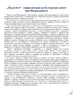 Под игото - Енциклопедия на българския живот през Възраждането