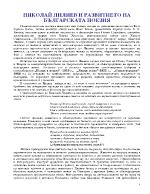 Николай Лилиев и развитието на българската поезия
