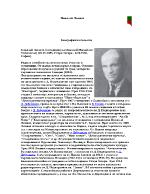 Николай Лилиев- биография