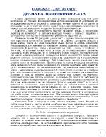 Драма на непримиримостта Софокъл- Антигона