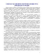 Смехът на Ивайло Петров в повестта Преди да се родя