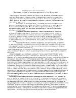 Възраждащата сила на изкуството Преразката Славеят на китайския императорот Ханс КАндерсен