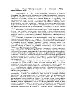 Елин Пелин - майстор - разказвач в сборника Под манастирската лоза