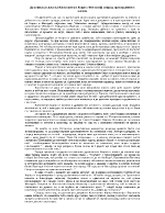 Духовната сила на Константин Кирил Философ според пространните жития