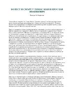 Болест и смърт у Томас Ман и Ярослав Ивашкевич
