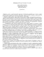 Николай Хайтов Христо Смирненски Валери Петров Никола Вапцаров кратки разработки