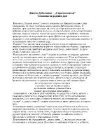 Димчо Дебелянов - Скрити вопли