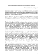 Приносът на българската литература в световното културно наследство