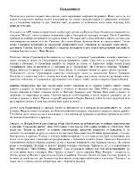 Псевдоними на български писатели