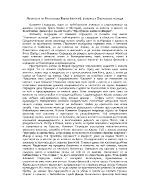 Личността на Константин Кирил Философ