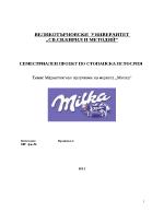 Маркетингово проучване на марката Милка