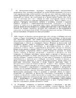 Теория и методика на физическото възпитание ТМФВ - пищови