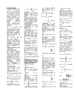 Пищови по висша математика - 3 част