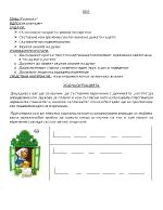 План-конспект по БЕЛ за подготвителна група